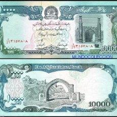 Billetes extranjeros: AFGANISTAN AFGHANISTAN 10000 AFGHANIS 1993 PICK 63 SC / UNC. Lote 124577975