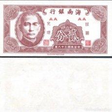Billetes extranjeros: CHINA PROVINCIA DE HAINAN BANK 2 CENTS 1949 PICK S1452 SC / UNC. Lote 124578031