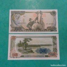 Billetes extranjeros: COREA DEL NORTE - 50 WON - AÑO 1978 - SELLO AZUL ALARGADO EN REVERSO - S/C. Lote 191332695