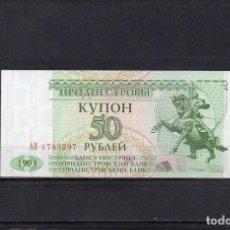 Billets internationaux: TRANSNISTRIA 1993, 50 RUBLES, P-19, SC-UNC, 2 ESCANER. Lote 126248607