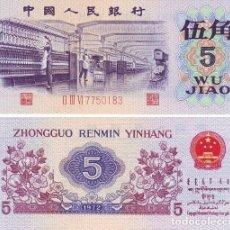 Billetes extranjeros - CHINA 1 JIAO 1972 PICK 880c - S/C - 127145399