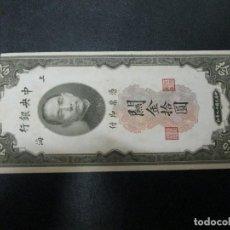 Billetes extranjeros: TEN CUSTOMS GOLD UNITS AÑOS 30 CHINA =VEAN DESCRIPCION. Lote 127264643
