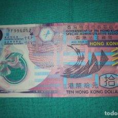 Billetes extranjeros: HONG KONG BILLETE DE 10 DÓLAR PLÁSTICO.. Lote 127532379