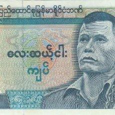 Billetes extranjeros: BURMA 45 KYATS 1986. Lote 128321251