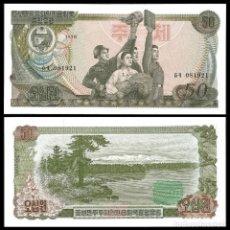 Billetes extranjeros: COREA DEL NORTE - 50 WON - AÑO 1978 - SELLO VERDE EN REVERSO - S/C. Lote 191332330
