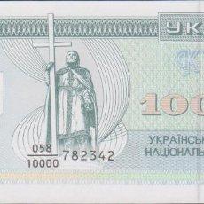 Billetes extranjeros: BILLETES - UKRANIA 100.000 KARBOVANTSIV - 1993 - PICK-97A (SC). Lote 129291379