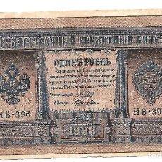 Billetes extranjeros: RUSIA 1 RUBLO 1898 (1915) PICK 15C. Lote 130510938