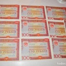 Billetes extranjeros: LOTE 10 OBLICASIONES SOVIETICAS DE 100 RUBLOS 1982 A.SEIS NUMEROS SEGUIDOS .URSS. Lote 131281611