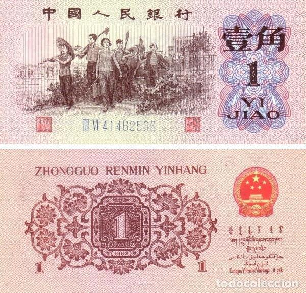 CHINA 1 JIAO 1962 PICK 877D - S/C (Numismática - Notafilia - Billetes Extranjeros)