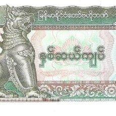 Billetes extranjeros: BILLETE DE MYANMAR DE 20 KYATS EN PERFECTO ESTADO. Lote 135888518
