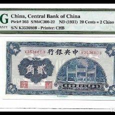 Billetes extranjeros: CHINA, BANCO CENTRAL DE CHINA - 20 CENTAVOS, ND (1931). 64EPQ PMG. Lote 137629518