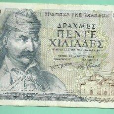 Billetes extranjeros: GRECIA BILLETE DE 5000 DRACMAS 1984. Lote 137658622