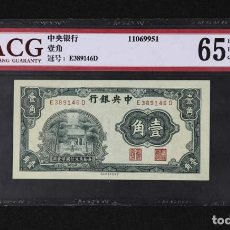 Billetes extranjeros: 1931 CHINA BANCO CENTRAL DE CHINA 1 JIAO ACG 65 EPQ. Lote 137873942
