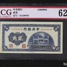 Billetes extranjeros: 1931 CHINA BANCO CENTRAL DE CHINA 2 JIAO ACG 62 EPQ. Lote 137874006