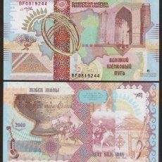 Billetes extranjeros - KAZAJISTAN (KAZAKHSTAN). La Ruta de la Seda. Variante de anverso. Prueba. Ver descripción. - 138000588