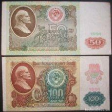Billetes extranjeros: LOTE DE 2 BILLETES DE RUSIA- UNIÓN SOVIÉTICA. 50 Y 100 RUBLOS. 1991. CIRCULADOS.. Lote 138264278