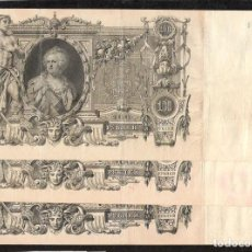Billetes extranjeros: RUSIA 3 BILLETES 100 RUBLOS 1910 MBC. Lote 140134378