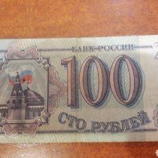 Billetes extranjeros: BILLETE RUSIA 1993 100. Lote 141538502