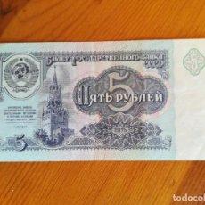 Billetes extranjeros: 5 RUBLOS URSS 1991 AÑO. Lote 143040218