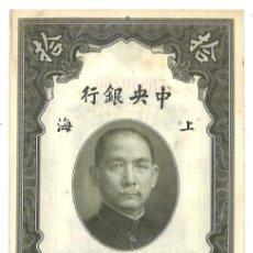 Billetes extranjeros: SHANGHAI 10 CUSTOMS GOLD 1930. Lote 143065878