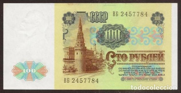 URSS - RUSIA. 100 RUBLOS 1991. PICK 242. (Numismática - Notafilia - Billetes Extranjeros)