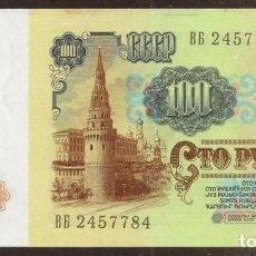 Billetes extranjeros: URSS - RUSIA. 100 RUBLOS 1991. PICK 242.. Lote 143811952
