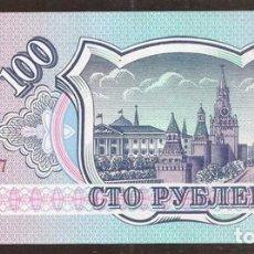 Billetes extranjeros: RUSIA (FEDERACION). 100 RUBLOS 1993. PICK 254.. Lote 143813545