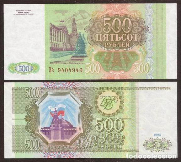 RUSIA (FEDERACION). 500 RUBLOS 1993. PICK 256. S/C. (Numismática - Notafilia - Billetes Internacionales)