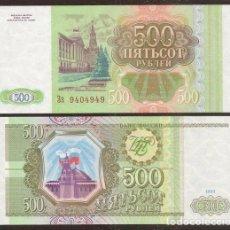 Banconote internazionali: RUSIA (FEDERACION). 500 RUBLOS 1993. PICK 256. S/C.. Lote 230217330