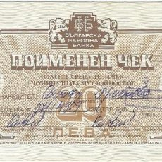 Billetes extranjeros: BULGARIA 20 LEVA 1986 PICK FX40A SIN CIRCULAR. Lote 144510878