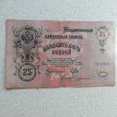 Billets internationaux: RUSIA. 25 RUBLOS DE 1909 VER DETALLE FIRMAS. Lote 146109938