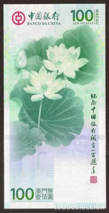 Billetes extranjeros: MACAO. Conmemorativo 100 patacas 2011. S/C. 100 aniv. Banco de China en Macao. En estuche. - Foto 3 - 146173294