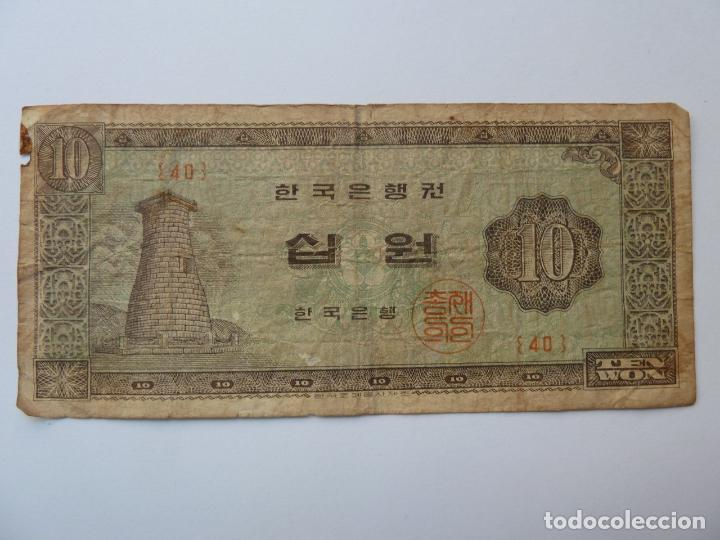 THE BANK OF KOREA. TEN 10 WON. 1964. (Numismática - Notafilia - Billetes Extranjeros)