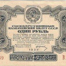 Billetes extranjeros: RUSIA - RUSSIA 1 RUBLO 1934 PICK 207A CON FIRMA, RARO. Lote 146700786