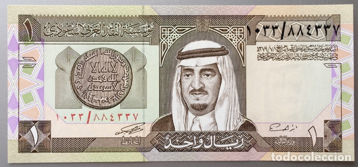 ARABIA SAUDÍ. 1 RIYAL (Numismática - Notafilia - Billetes Extranjeros)