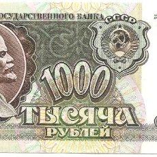 Billetes extranjeros: BILLETE 1000 RUBLOS RUSIA 1992. Lote 125198771