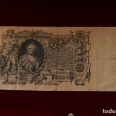 Billetes extranjeros: 100 RUBLOS 1910 (1911-1914) RUSIA. TAMAÑO GRANDE. KONSHIN. Lote 148007730