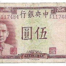 Billetes extranjeros: CHINA THE CENTRAL BANK OF CHINA 5 YUAN 1941 PICK 235A.. Lote 148044822