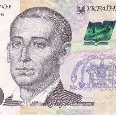 Billetes extranjeros: BILLETE DE UCRANIA DE 500 HRYVEN DEL AÑO 2015 EN BUENA CALIDAD . Lote 148054438