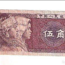 Billetes extranjeros: BILLETE DE 5 JIAO DE CHINA DE 1980. BC. (BE468). Lote 149330086