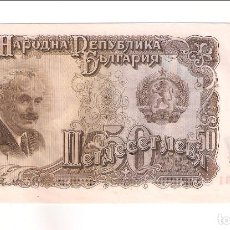 Billetes extranjeros: BILLETE DE 50 LEVA DE BULGARIA DE 1951. SIN CIRCULAR. CATÁLOGO WORLD PAPER MONEY-85A. (BE489). Lote 149351274