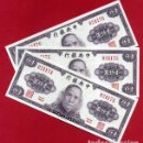 Billetes extranjeros: 1 BILLETE CHINA , 1000 YUAN , 1945 , SIN CIRCULAR , PLANCHA , ORIGINAL. Lote 150823614