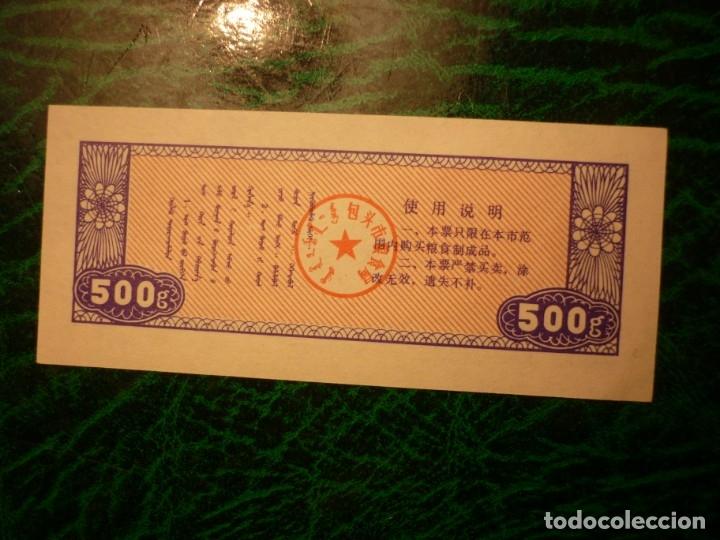 Billetes extranjeros: China 500 gramos 1991 cupón SIN CIRCULAR - Foto 2 - 150943814