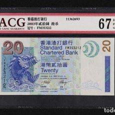 Billetes extranjeros: HONG KONG 2003 STANDARD CHARTERED BANK 20 DÓLARES ACG 67 EPQ. Lote 152441122