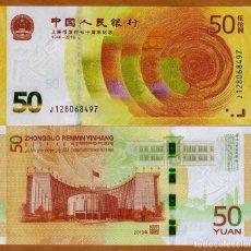 Billetes extranjeros: CHINA 50 YUAN 2018 70TH ANIVERSARIO DE LA PUBLICACIÓN DE RMB Y COMUNICACIÓN UNC ASIÁTICA. Lote 199143901