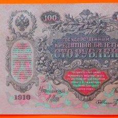 Notas Internacionais: RUSIA, 100 RUBLOS, 1910. RETRATO DE LA ZARINA CATALINA LA GRANDE. SC. UNCIRCULATED.. Lote 154908730