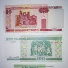 Billetes extranjeros: BILLETES DE BIELORRUSIA. Lote 155924734