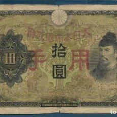 Billetes extranjeros: 10 YENES DE LA CHINA OCUPADA POR JAPÓN 1938 VF. Lote 159022094