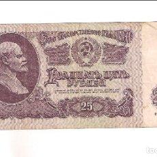 Billetes extranjeros: BILLETE DE 25 RUBLOS DE RUSIA DE 1961. MBC. WORLD PAPER MONEY-234B (BE217). Lote 159642542