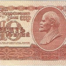 Billetes extranjeros: RUSIA - RUSSIA 10 RUBLOS 1961 PK 233 A UNC. Lote 159985162